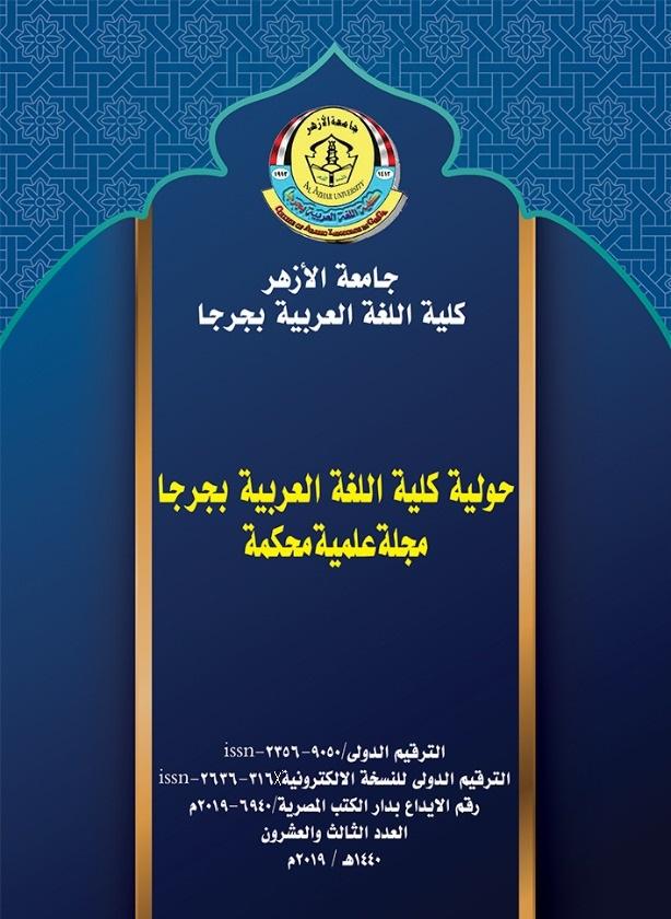 حولیة کلیة اللغة العربیة بجرجا